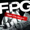 F.P.G. даст концерт по заявкам для свободных людей