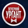 «Вечерний Ургант» снял пародию на Тарантино для нового сезона (Видео)