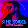 Рецензия: Сергей Лазарев - «Я не боюсь»