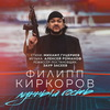 Филипп Киркоров стал «Лунным гостем» и ограбил Русский музей благодаря Михаилу Гуцериеву (Видео)