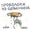 Рецензия: Алёна Швец - «Проволока из одуванчиков»
