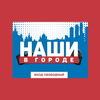 Рок-фестиваль «Наши в городе» покажет «Рен-ТВ»