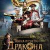 Рецензия на фильм «Тайна печати дракона»: Русские и китайцы – братья навек
