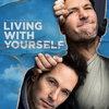 Пол Радд борется с Полом Раддом в трейлере сериала «Жизнь с самим собой» (Видео)