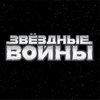 Все «Звёздные войны» покажут за 24 часа
