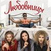 «Любовниц» покажут на фестивале российского кино в Австрии