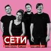 «Сети» Яна Николенко подытожат концерты «Би-2» в «Тоннах»