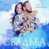 Слава и Стас Михайлов сыграли «Свадьбу» на кухне (Слушать)