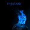 Альбом Дэйва «Psychodrama» получил Mercury Prize (Слушать)