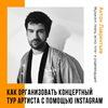 Антон Лаврентьев расскажет, как организовать тур с помощью инстаграма, в бизнес-школе RMA