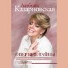 Любовь Казарновская раскроет «Оперные тайны» в новой книге