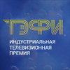Анастасия Ивлеева, «Сегодня вечером», «Мылодрама» и «Толя Робот» вышли в финал ТЭФИ 2019