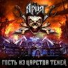«Ария» показала «Гостя из царства теней» с эпохального концерта (Слушать)