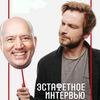 Александр Петров проведёт «Эстафетное интервью» с Сергеем Буруновым