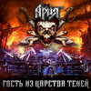 Рецензия: «Ария» - «Гость из царства теней»