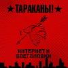 «Тараканы» выпустили «Интернет и Боеголовки»