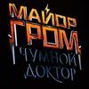 Любовь Аксенова и «Яндекс» присоединились к «Майору Грому»