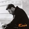 Эмин Агаларов выпустил сингл с «интересного» альбома (Слушать)