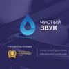 «Чистый звук» наградит лучшие записи российской академической музыки