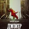 «Джокер» вошел в топ-10 самых высоко оцененных фильмов в мире