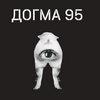 Книга про «Догму 95» дополнит ретроспективу фильмов