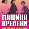 «Машина времени» отпразднует юбилей в Петербурге и на пяти континентах