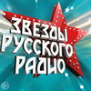 «Звезд «Русского радио» покажет Первый канал