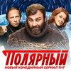 Михаил Пореченков скрывается от бандитов за полярным кругом (Видео)
