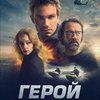 «Т-34», «Семь ужинов» и «Битву» покажут на «Днях российского кино» в Сербии