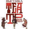 «Театр.Rus» соберет экспонаты со всей России в честь 125-летия Бахрушинского музея