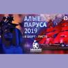 «Алые паруса-2019» вошли в шорт-лист конкурса Best Event Awards