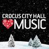 Crocus City Hall приглашает встретить «Жаркий Новый год» за 200 тысяч