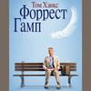 «Форрест Гамп» впервые выйдет на большие экраны в России