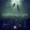 «Л.О.М.О.» приглашают жителей мегаполисов в «Океанариум» (Слушать)