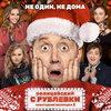 Сергей Бурунов перевоплотился в Маколея Калкина на постере новогоднего сиквела «Полицейского с Рублёвки»