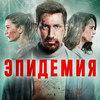 Премьера сериала Павла Костомарова «Эпидемия»: Москва – город мертвых