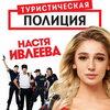 Анастасия Ивлеева будет ловить настоящих преступников в новом сезоне «Туристической полиции» (Видео)