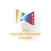Дни российского кино пройдут в Индии