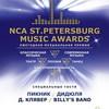NCA Saint Petersburg Music Awards наградит молодых артистов