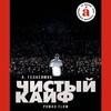 Андрей Геласимов написал роман о русском рэпе