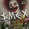 Новогодний «Смex» прозвучит в «Москве»