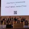 Креативные индустрии обсудили на Международном культурном форуме