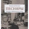 Владислав Мисевич написал роман с продолжением о группе «Песняры»
