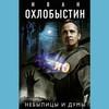 Иван Охлобыстин написал «Небылицы и думы»