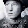 «Мальчик русский» получил спецприз кинофестиваля в Испании