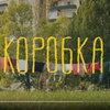 Антоха MC показал белорусское детство (Видео)