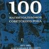 «100 магнитоальбомов советского рока» Александра Кушнира переиздаются 20 лет спустя