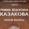Поэт-песенник Сергей Сашин почтил память Риммы Казаковой установкой мемориальной доски в Севастополе