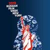 Александр Петров, Алексей Серебряков и Анна Пармас приедут на «Неделю российского кино» в Нью-Йорк
