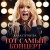 Готовится кинопремьера «Того самого концерта» Аллы Пугачевой